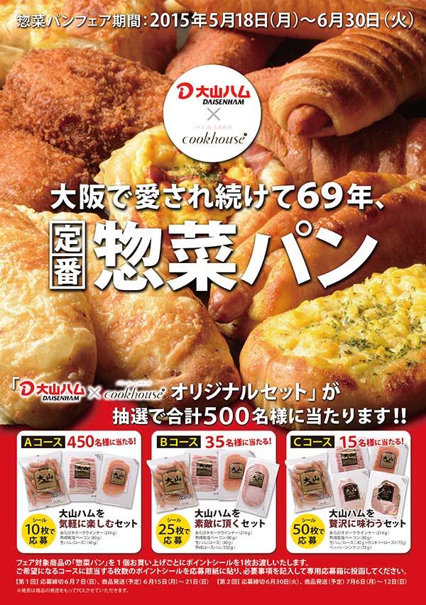 2015年惣菜パンフェア