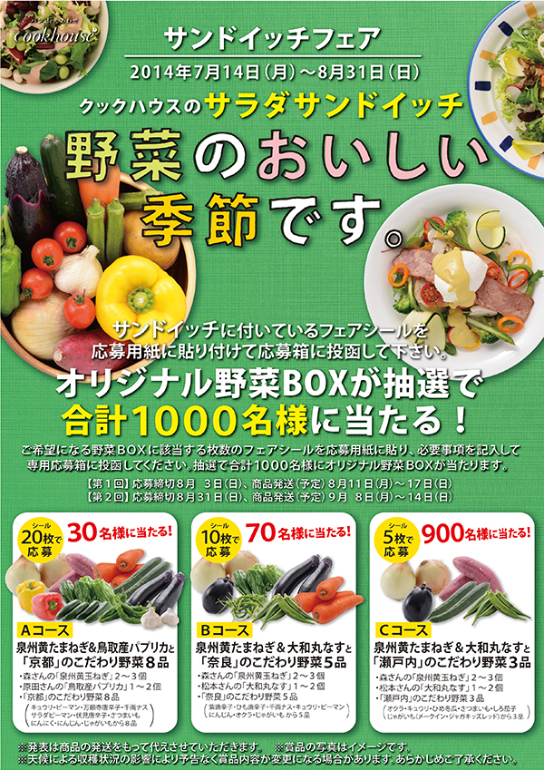 サンドイッチフェア【野菜のおいしい季節です。】