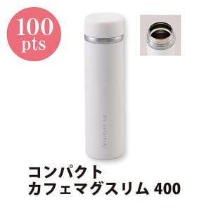 【100ポイント】コンパクトカフェマグスリム400