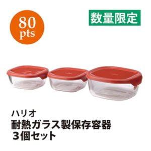 【80ポイント】ハリオ耐熱ガラス製保存容器3個セット