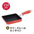 【150ポイント】(A)マリ・クレール エッグパン