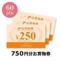 【60ポイント】750円分お買物券