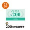 【25ポイント】(B)200円分お買物券