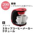 【200ポイント】(B)メリート 2カップコーヒーメーカー クチュール