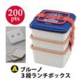 【200ポイント】(A)ブルーノ3段ランチボックス