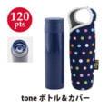【120ポイント】tone ボトル&カバー
