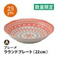【25ポイント】(A)ブレーメラウンドプレート(22cm)