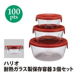 【100ポイント】ハリオ 耐熱ガラス製保存容器3個セット