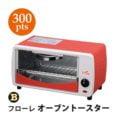 【300ポイント】(B)フローレ オーブントースター