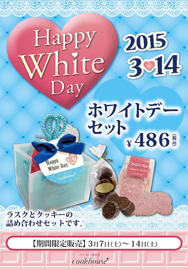 2015年ホワイトデーPOP-A3