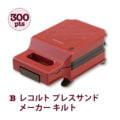 【300ポイント】(B)レコルト プレスサンドメーカー