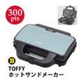 【300ポイント】(B)TOFFY ホットサンドメーカー
