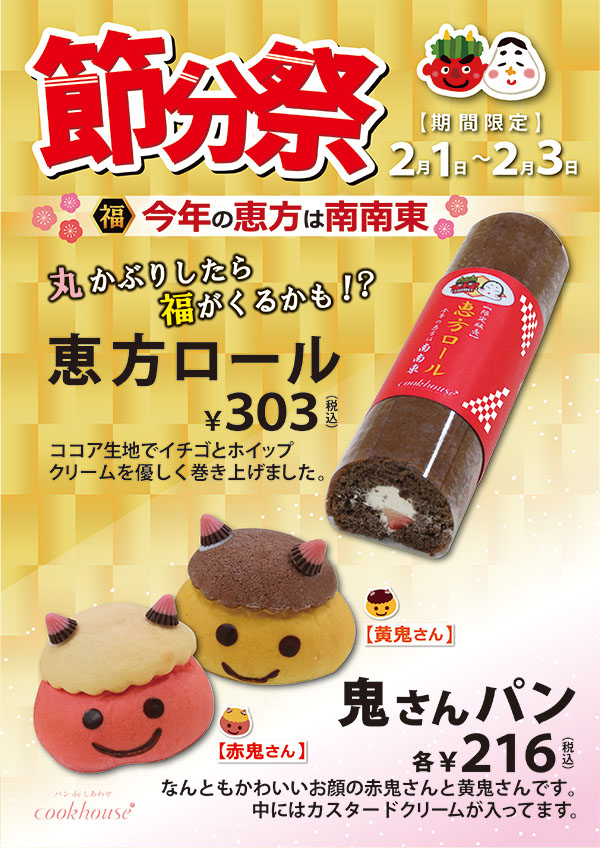 節分(恵方ロール・鬼さんパン)-A3-1602-01