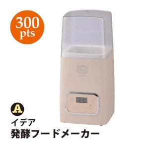 【300ポイント】(A)イデア 発酵フードメーカー