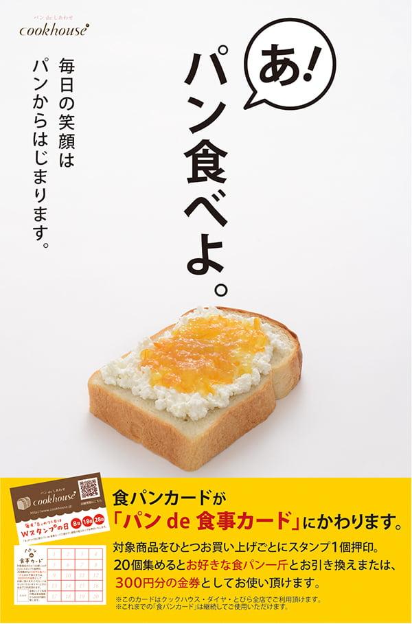 2014年あ!パン食べよ。HP