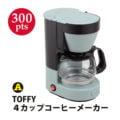 【300ポイント】(A)TOFFY 4カップコーヒーメーカー
