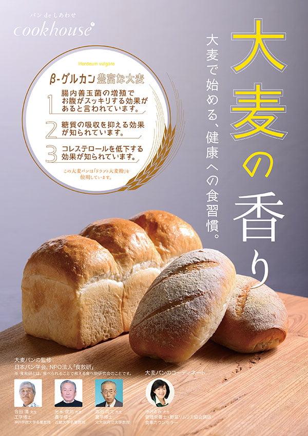 (ハルカス)大麦パン