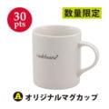 【30ポイント】(A)オリジナルマグカップ