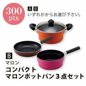 【300ポイント】(B)マロン コンパクトマロンポットパン3点セット