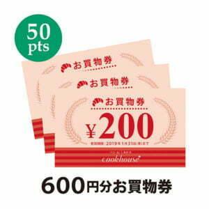 【50ポイント】600円分お買物券