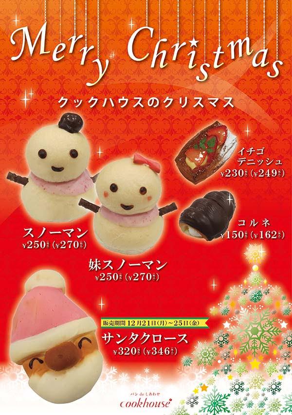 クリスマス-2015