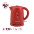 【200ポイント】(B)電気ケトル1.2L