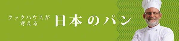2016年「日本のパン」