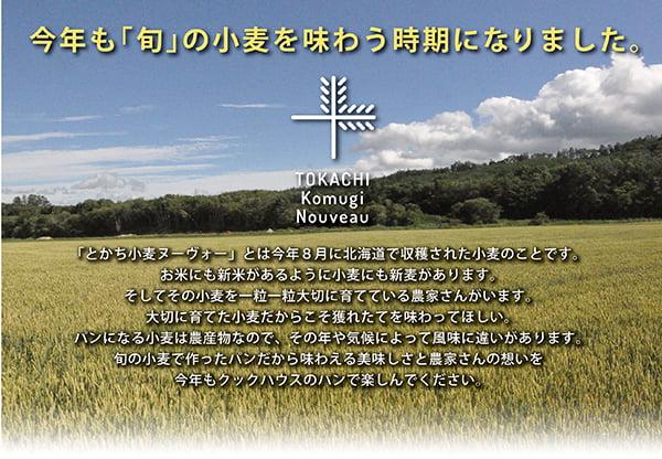 2016年とかち小麦ヌーヴォー