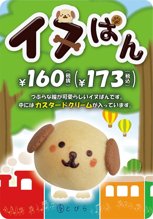 イヌぱん-A3-1603