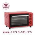 【Wチャンス】sirocaノンフライオーブン