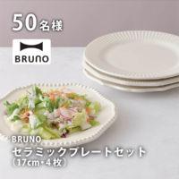 BRUNO セラミックプレート(17cm・4枚)【50名様】