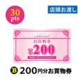 【30ポイント】(B)200円分お買物券