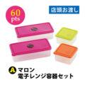 【60ポイント】(A)マロン電子レンジ容器セット