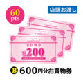 【60ポイント】(B)600円分お買物券
