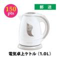 【150ポイント】電気卓上ケトル(1.0L)