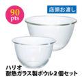 【90ポイント】ハリオ耐熱ガラス製ボウル2個セット