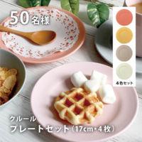 クルール プレートセット(17cm・4枚)【50名様】