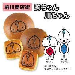 【駒川商店街】駒ちゃん・川ちゃん
