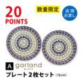 【20ポイント(A)】ガーランド プレート2枚セット