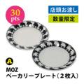 【30ポイント】(A)MOZベーカリープレート(2枚入)