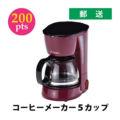 【200ポイント】コーヒーメーカー5カップ