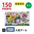【150ポイント(A)】タカラ 人生ゲーム