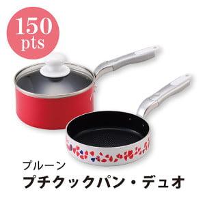 【150ポイント】プレーン プチクックパン・デュオ