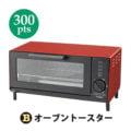 【300ポイント】(B)オーブントースター