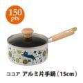 【150ポイント】ココア アルミ片手鍋(15cm)