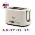 【200ポイント】(A)ポップアップトースター