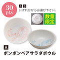 【30ポイント】(A)ボンボンペアサラダボウル