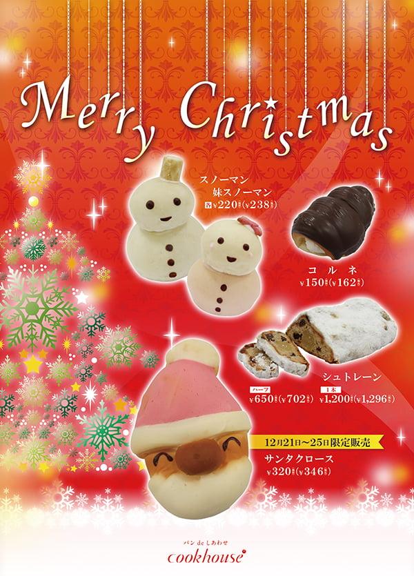 2016年クリスマス