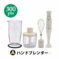 【300ポイント】(A)ハンドブレンダー