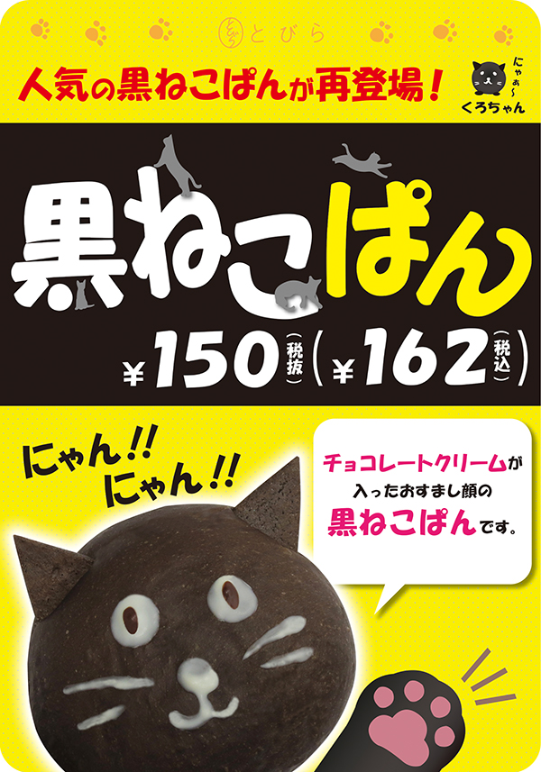 2016.10-(とびら)黒ねこぱん